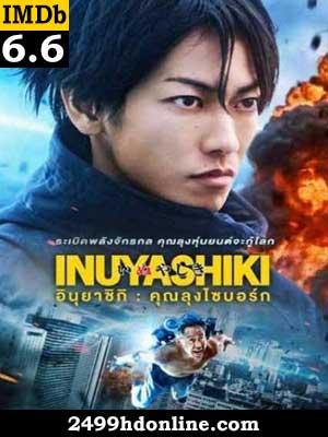 ดูหนัง Inuyashik