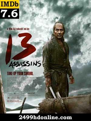 ดูหนัง 13 Assassins