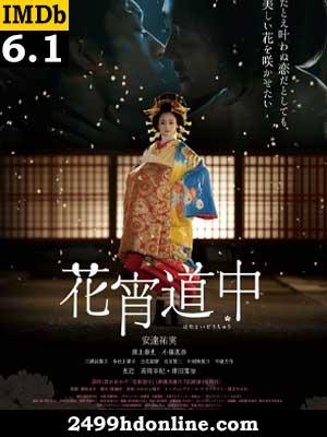 ดูหนัง เกอิชาซากุระ
