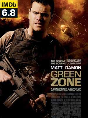 ดูหนัง Green Zone (2010)