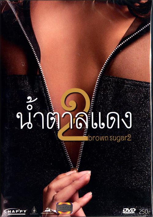 ดูหนัง น้ำตาลแดง 2 Brown Sugar (2010)