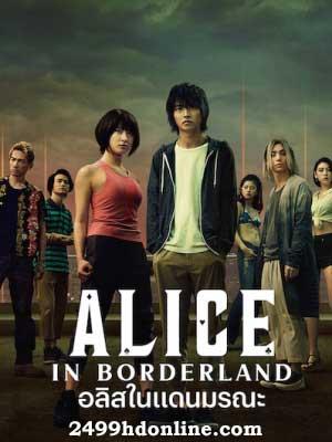 Alice in Borderland อลิซในแดนมรณะ ซีซั่น 1 ตอนที่ 6 - 8