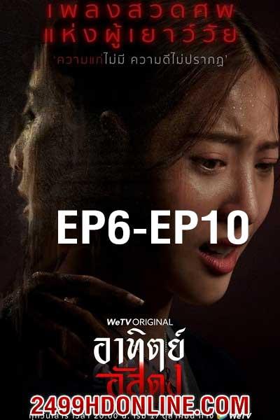 อาทิตย์อัสดง-EP6-EP10