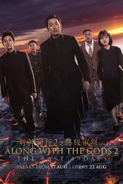 ดูหนัง ฝ่า 7 นรกไปกับพระเจ้า