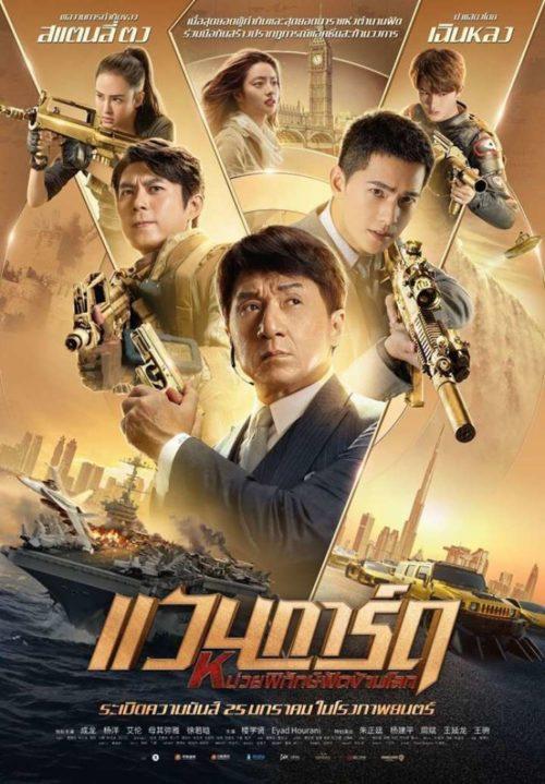ดูหนัง Vanguard หน่วยพิทักษ์ฟัดข้ามโลก