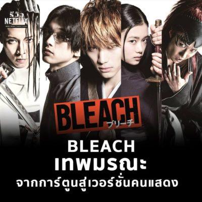 ดูหนัง Bleach