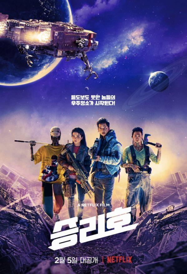 ดูหนัง SPACE SWEEPERS