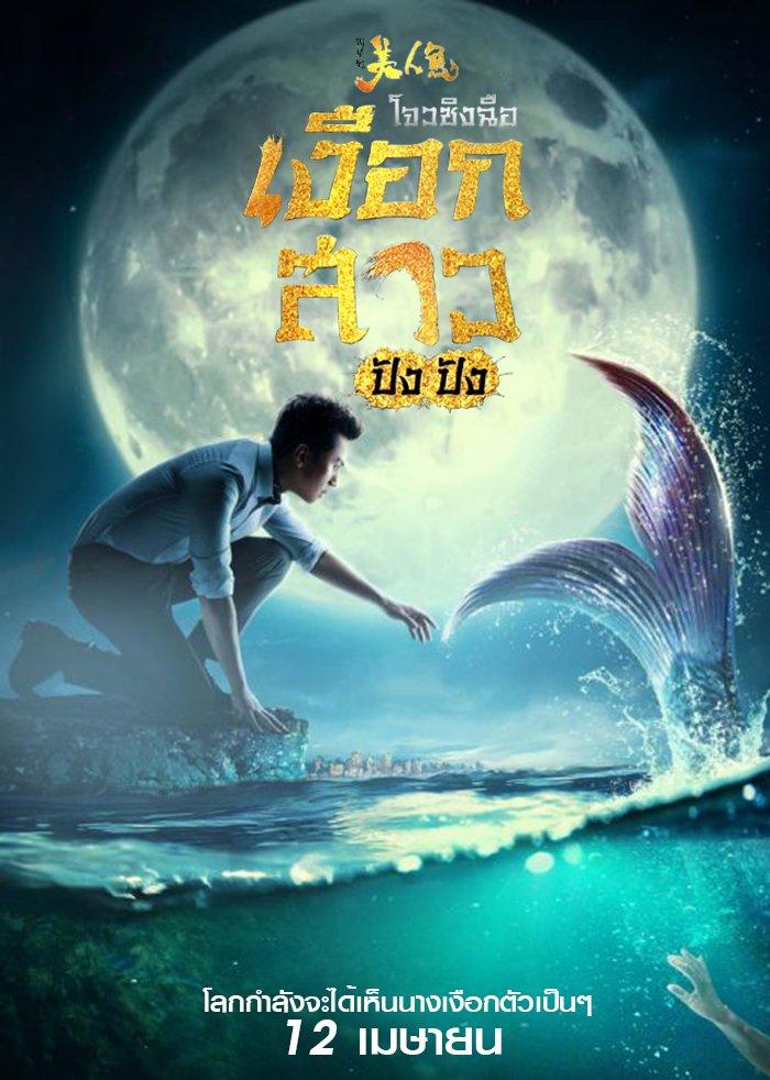 ดูหนัง The Mermaid