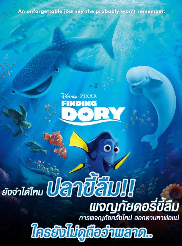 ดูหนัง Finding Dory ผจญภัยดอรี่ขี้ลืม