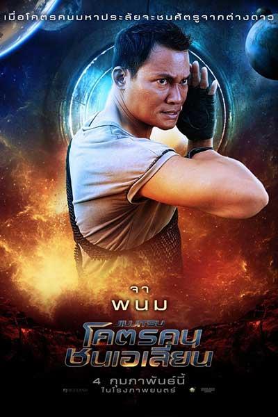 ดูหนัง โคตรคนชนเอเลี่ยน (Jiu Jitsu)