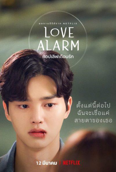 แอปเลิฟเตือนรัก love Alarm ซีซั่น 2