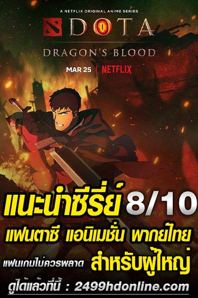 ซีรีส์ Dota Dragon's Blood เลือดมังกร Netflix พากย์ไทย