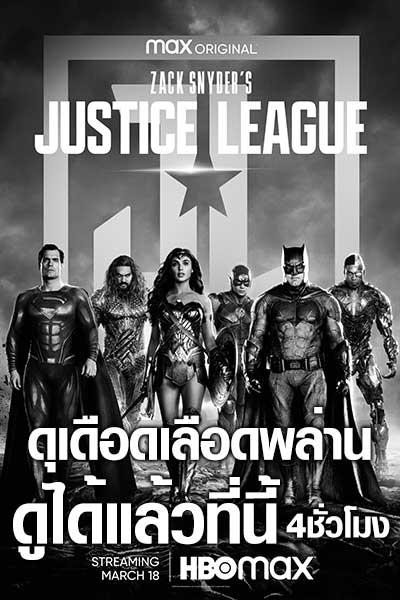 ดูหนัง Justice League Snyders Cut (2021) ซับไทย