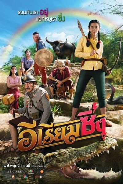 ดูหนัง อีเรียมซิ่ง พากย์ไทย HD (2020) | 2499HDONLINE