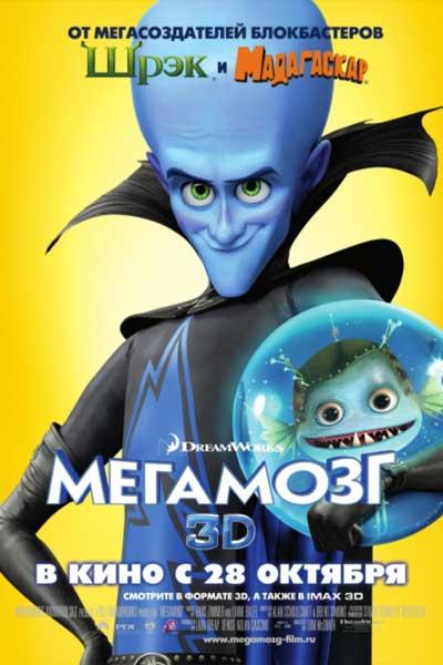 ดูหนัง Megamind เมกะมายด์ จอมวายร้ายพิทักษ์โลก