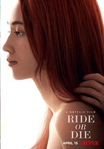 ดูหนัง Ride or Die อยู่เป็น ยอมตาย เพื่อเธอ