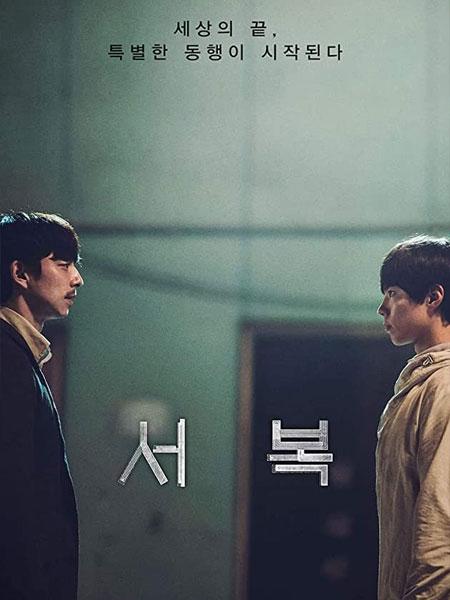 ดูหนัง Seobok
