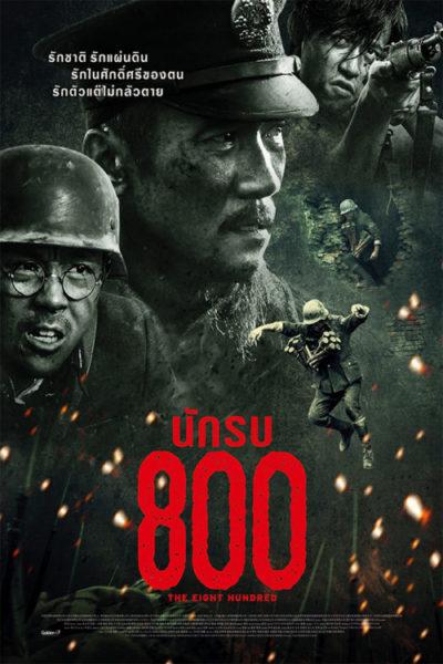 ดูหนัง The Eight Hundred