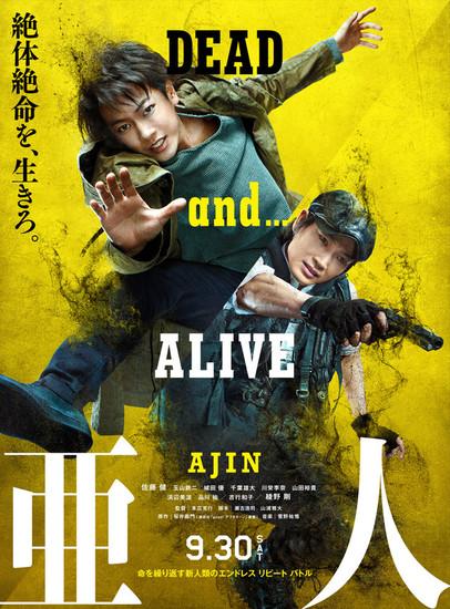 ดูหนัง Ajin Demi Human