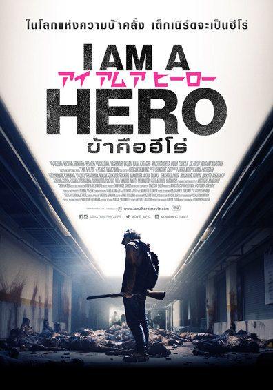 ดูหนัง I Am a Hero
