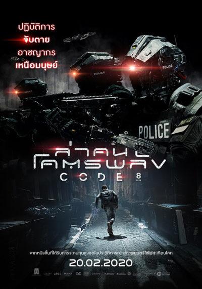 ดูหนัง Code8