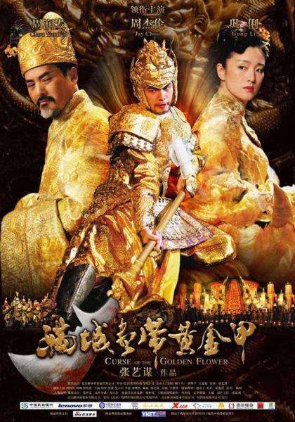 ดูหนัง Curse of the Golden Flower