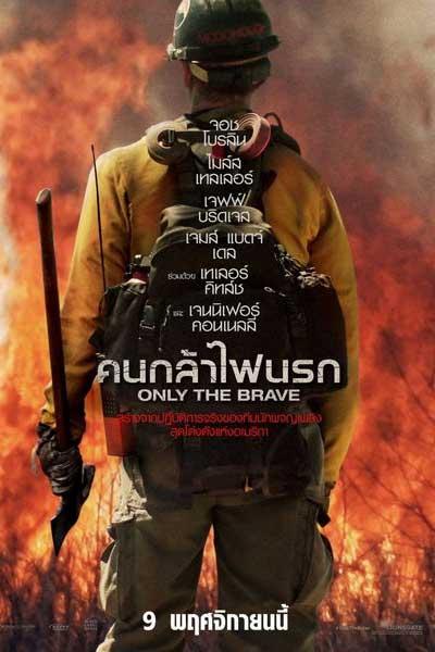 คนกล้าไฟนรก Only the Brave พากย์ไทย