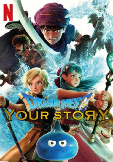 ดูหนัง Dragon Quest: Your Story ชี้ชะตา - ดูหนังออนไลน์