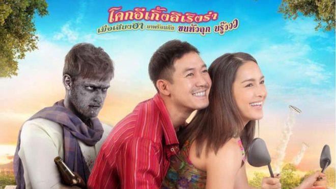 ดูหนัง เลิฟยู โคกอีเกิ้ง Love U Kohk-E-Kueng