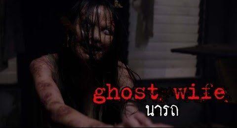 ดูหนัง Ghost Wife นารถ