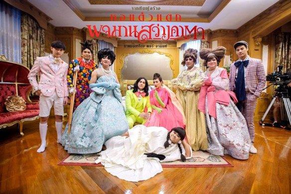 ดูหนัง พจมาน สว่างคาตา Pojaman Sawang Ka Ta