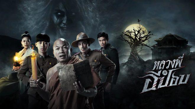 ดูหนัง The Ghoul : Horror at the Howling Field หลวงพี่ กะ อีปอบ